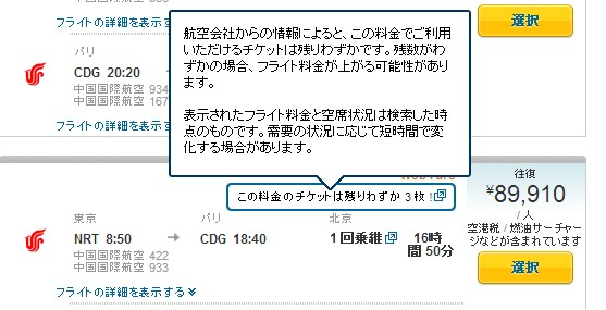 air_expedia