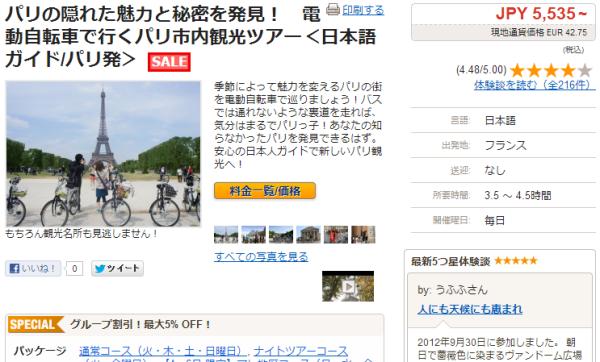 citytour_bike